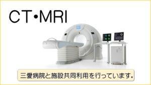CT MRI